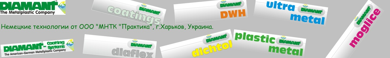 DIAMANT metallplastic GmbH в Украине